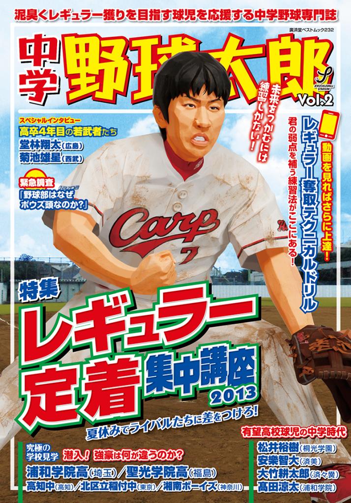 中学野球太郎2表紙