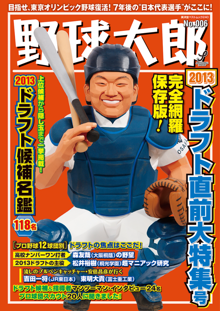 yakyutaro6cover