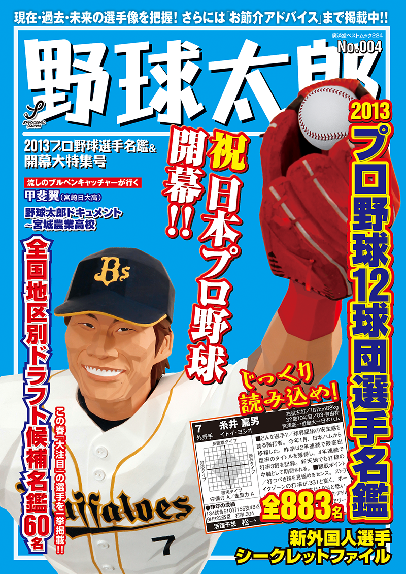 2013年3月29日発売の「選手名鑑号」です。