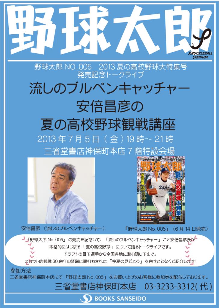野球太郎5三省堂ポスター