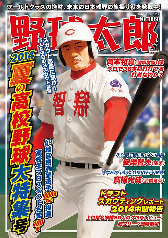 野球太郎No.009表紙