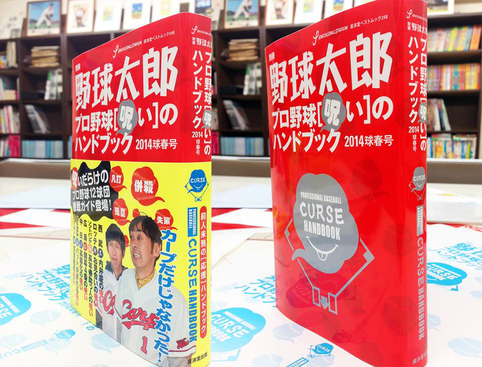 別冊野球太郎2014sp