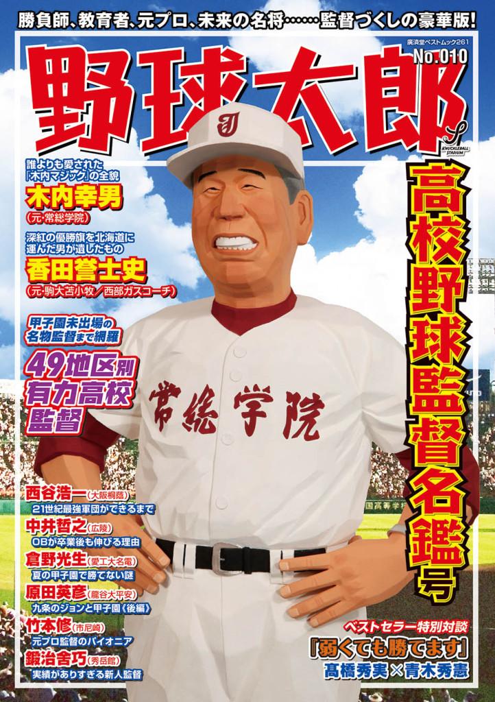 野球太郎10