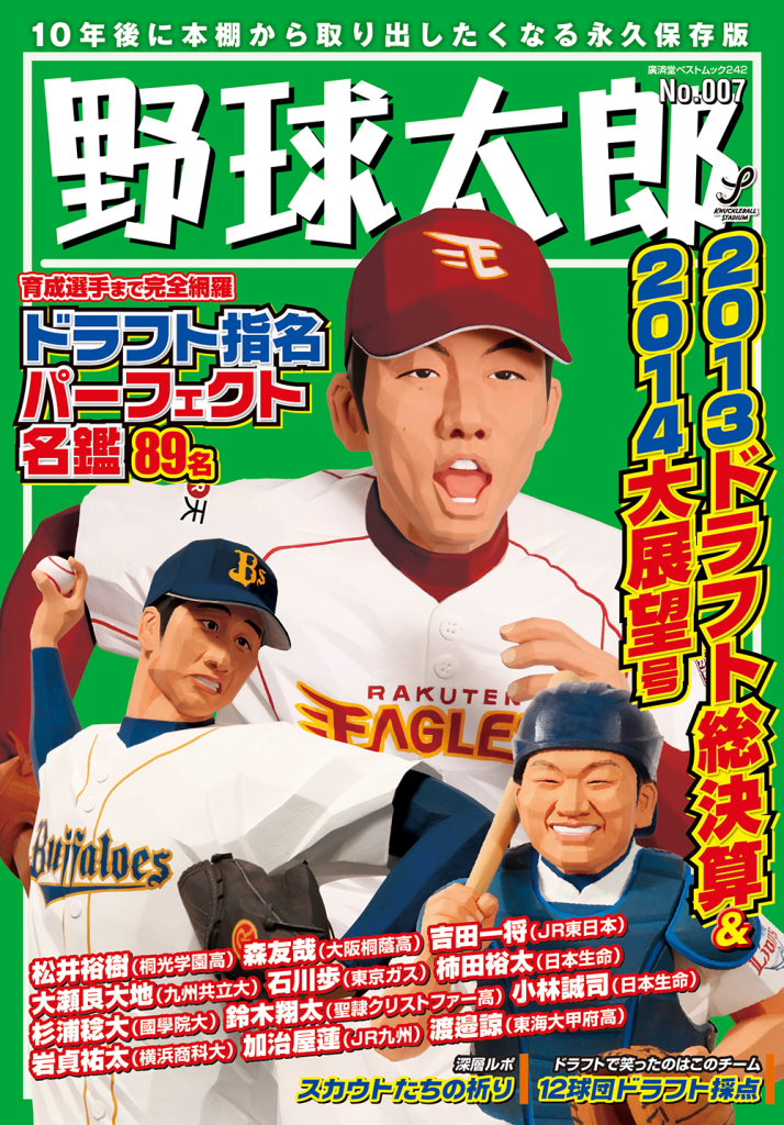 野球太郎7表紙