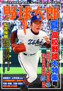 野球太郎No.005 2013夏の高校野球大特集号