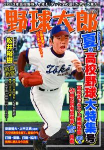 野球太郎No.005 2013夏の高校野球大特集号