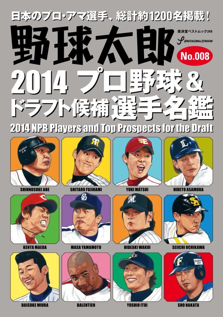 yakyutaromeikan2014