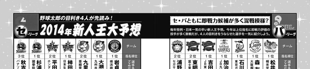 074-075新人王四.indd